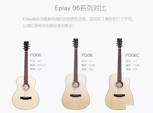 开学季,教你如何选购吉他 第4张