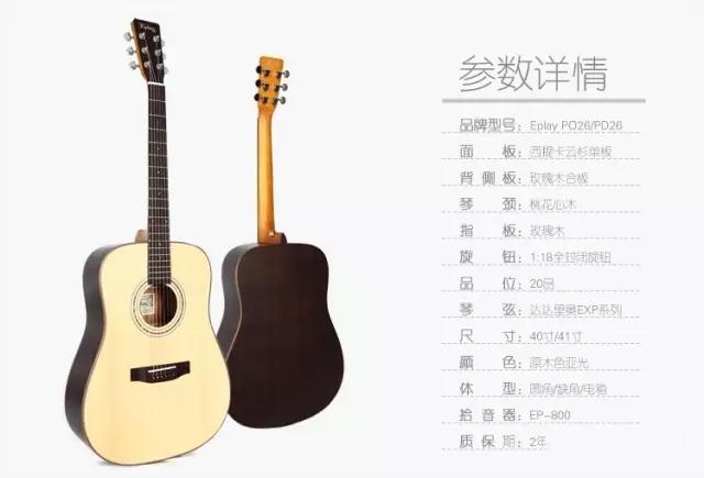 开学季,教你如何选购吉他 第5张