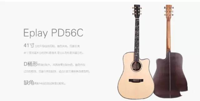 开学季,教你如何选购吉他 第6张