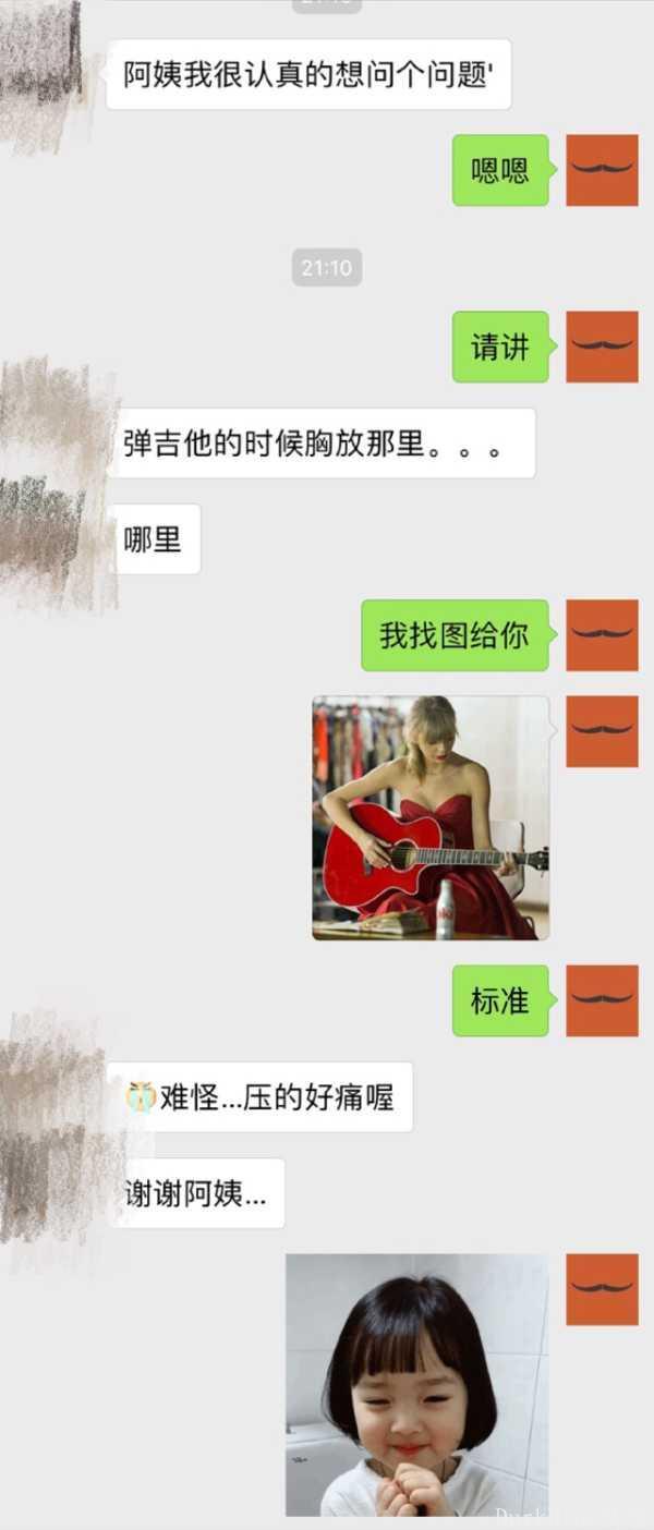 假如女孩子在弹吉他,胸放哪里?