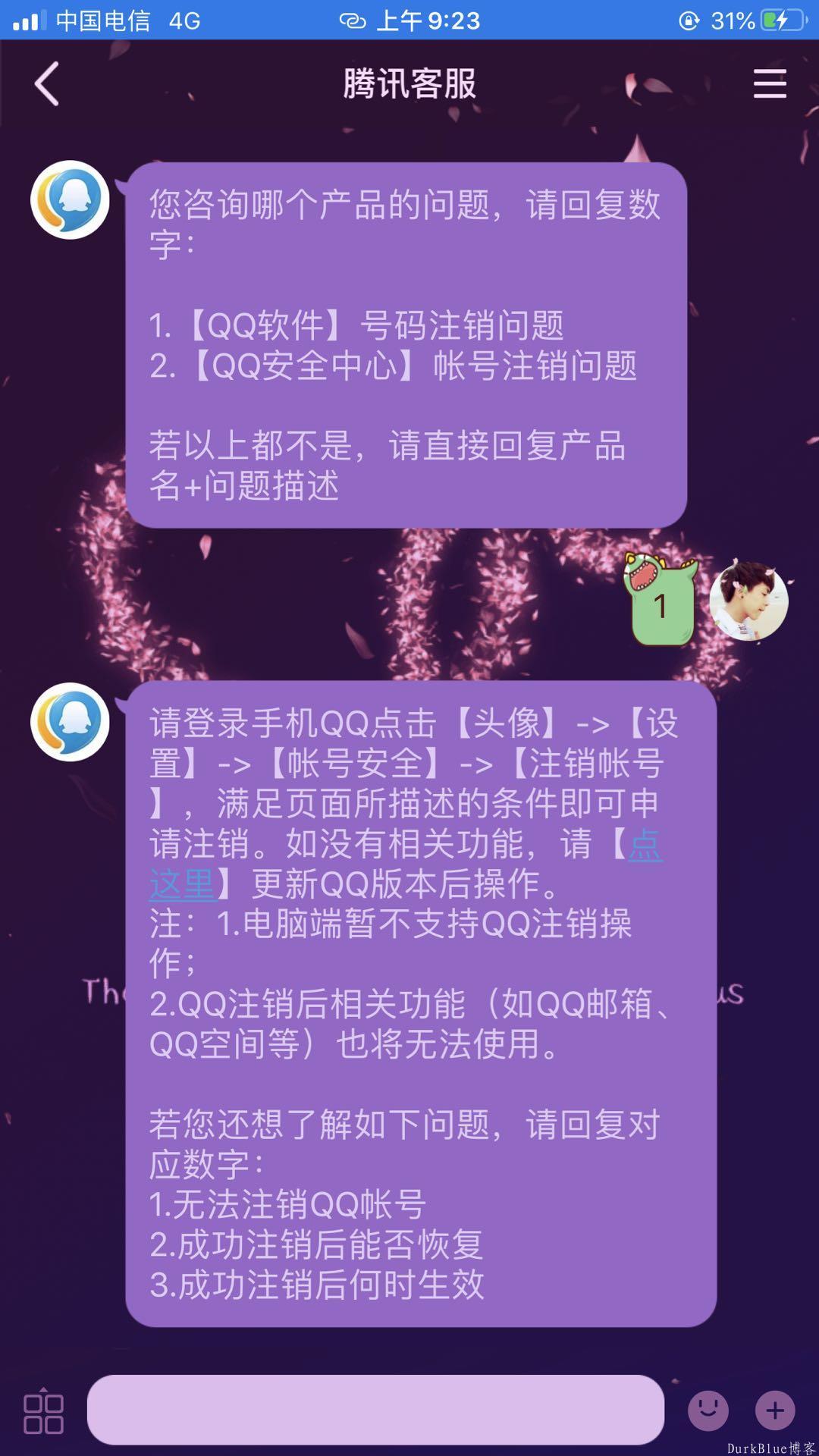 腾讯发稿:QQ 上线 20 年可被注销从此以后再见了,青春! 第2张