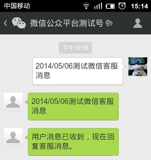 微信公众平台开发如何实现发送客服消息功能 第19张