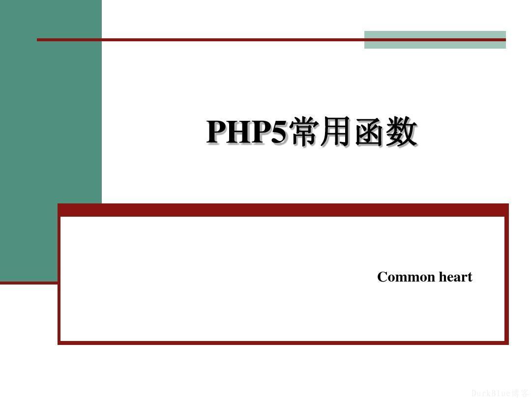 整理几个实用的php小函数